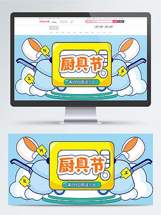藍色手繪廚具節廚房用具促銷banner