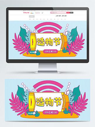 藍色手繪風科技手機促銷活動banner