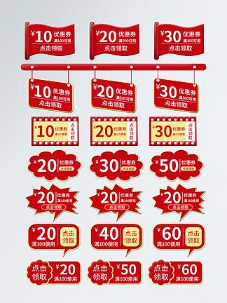 電商淘寶618喜慶滿減通用活動優惠券模板