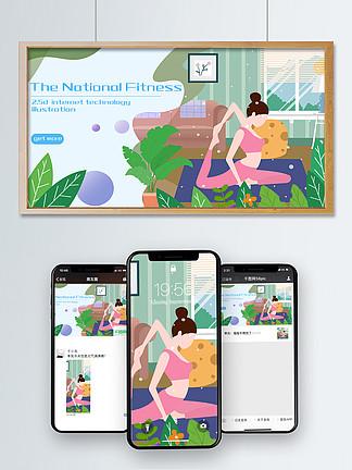大氣經典2.5D扁平風全名健身瑜伽插畫
