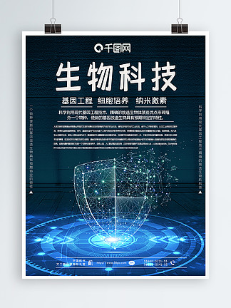 生物科技基因海報