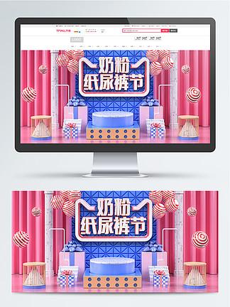 原創C4D奶粉紙尿褲節電商banner