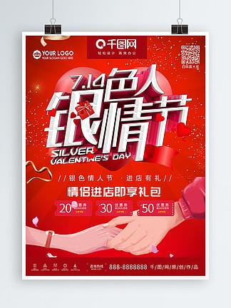 红色创意C4D简约银色情人节促销海报设计
