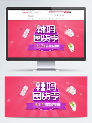 9.12辣媽囤貨季banner