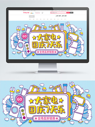 藍色手繪風大家電國慶7天樂banner