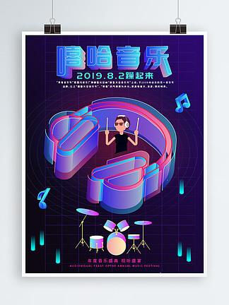 音乐海报透感幻层音乐海报嘻哈音乐