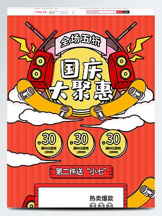 紅色手繪風國慶大惠戰促銷活動首頁通用模板