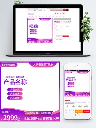 紫色漸變大家電<i>國</i><i>慶</i>7天樂電商主圖直通車
