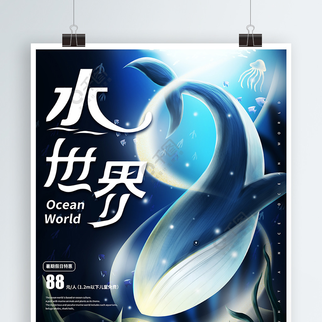 原創手繪螢靈之光水世界宣傳海報