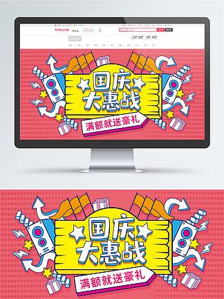 紅色手繪風國慶大惠戰活動banner