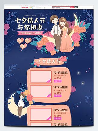 七夕情人节插画浪漫首页模版