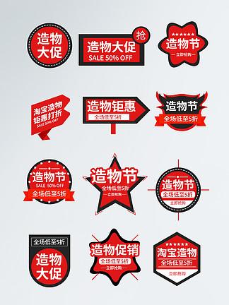 红黑几何淘宝造物节优惠促销标签通用模板