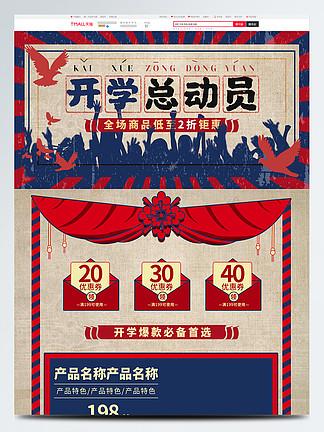 紅藍復古風開學總動員促銷活動首頁