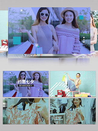 快闪酷炫动感约惠七夕电商商品展示视频模板