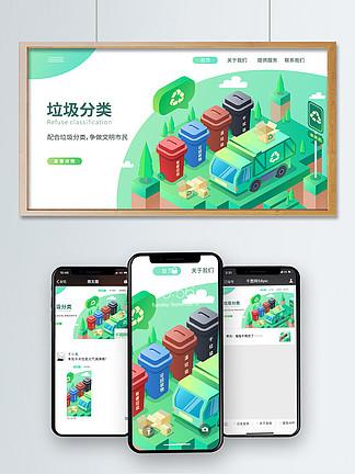2.5D垃圾分类绿色环保爱护环境插画