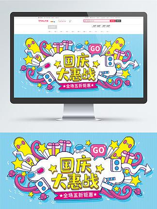 藍色手繪風國慶大惠戰促銷banner