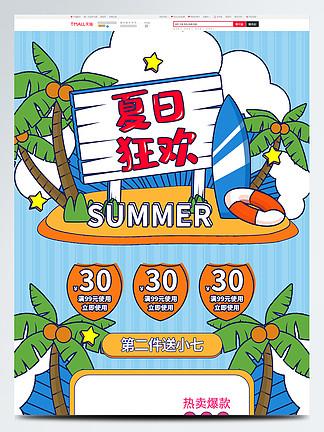 藍色手繪風夏日狂歡沖浪板促銷活動首頁模板