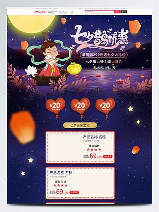 电商淘宝七夕情人节促销暗色夜空手绘首页