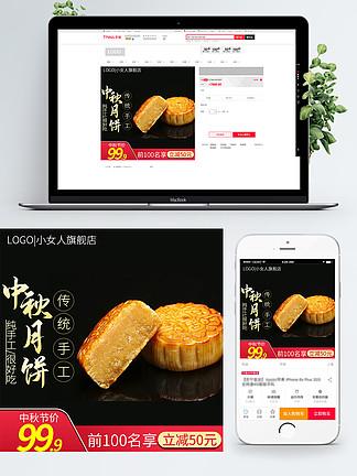 淘宝黑色简约风格中秋送礼<i>月</i><i>饼</i>礼盒装主图