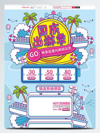 藍色手繪插畫風國慶出游季活動首頁