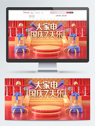 原創C4D家電國慶7天樂電商banner