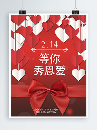 西方情人節<i>七</i><i>夕</i>活動海報廣告宣傳通用模板