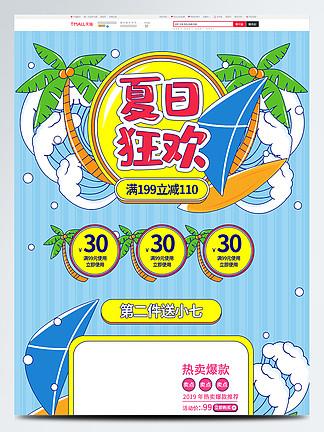 藍色手繪風清涼季夏日狂歡促銷活動首頁模板