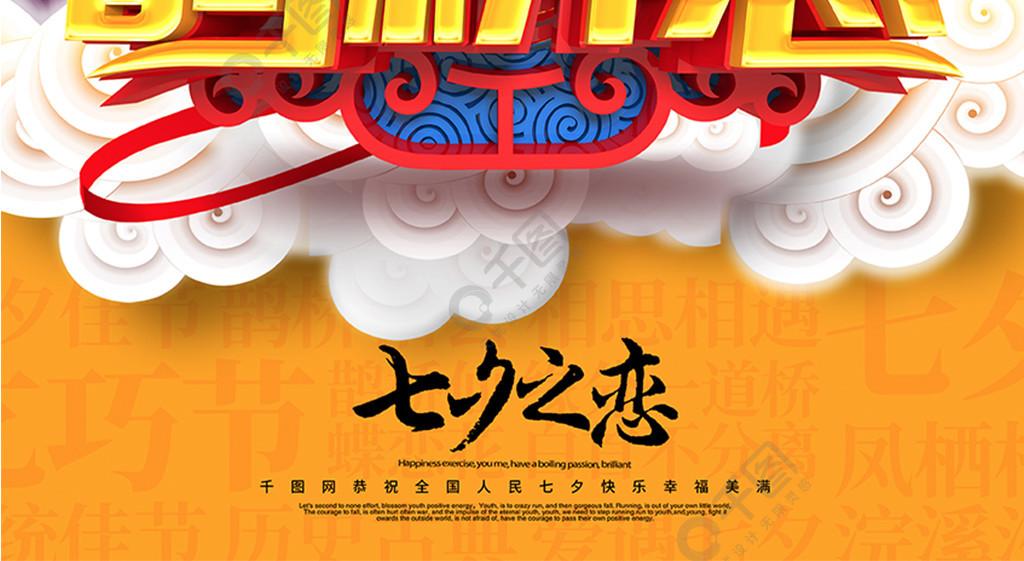 C4D創意中國風立體七夕鵲橋惠七夕節海報