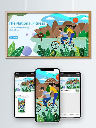大氣經典2.5D扁平風健身情侶騎行插畫