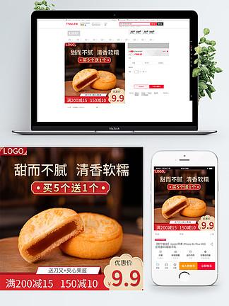 电商中秋节<i>月</i><i>饼</i>主图直通车图