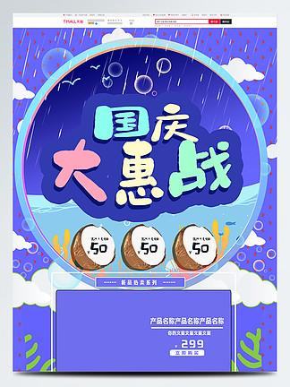 国庆大惠战手绘卡通首页模板