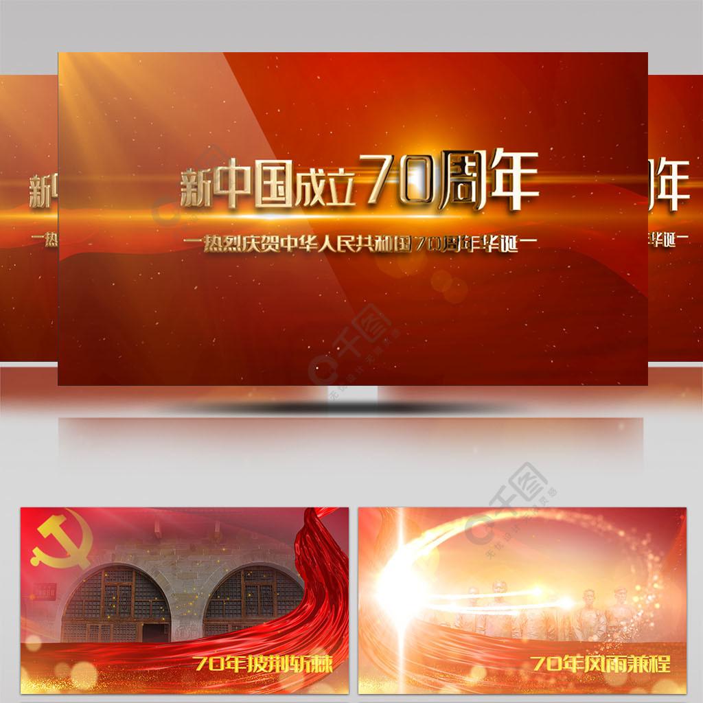 黨建新中國成立70周年AE模板