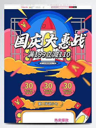 藍色手繪風國慶大惠戰促銷活動首頁通用模板