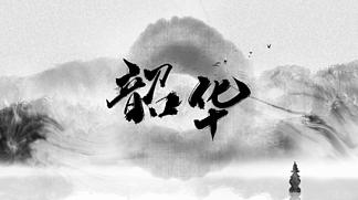 大氣唯美中國風logo出場