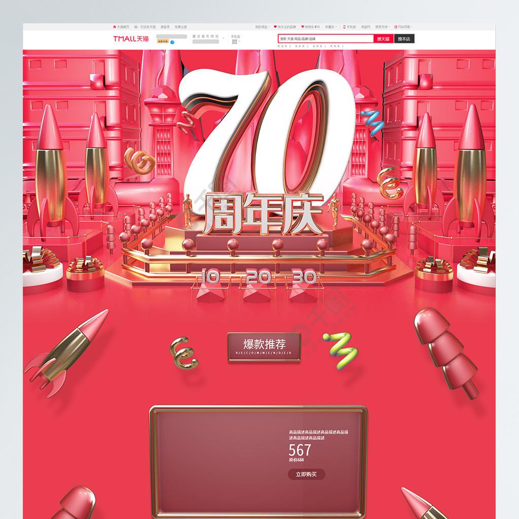 國慶70周年大惠戰電商首頁模板
