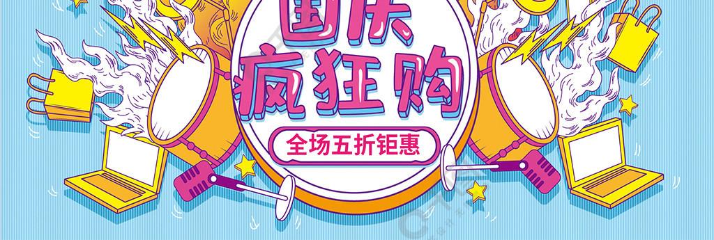 藍色手繪插畫風國慶瘋狂購banner