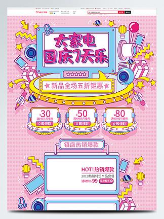 粉红手绘风大家电国庆7天乐活动促销首页