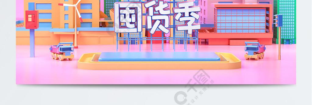原創C4D辣媽囤貨季電商banner