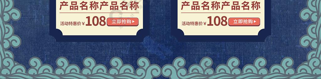 藍色復古風開學總動員促銷活動首頁