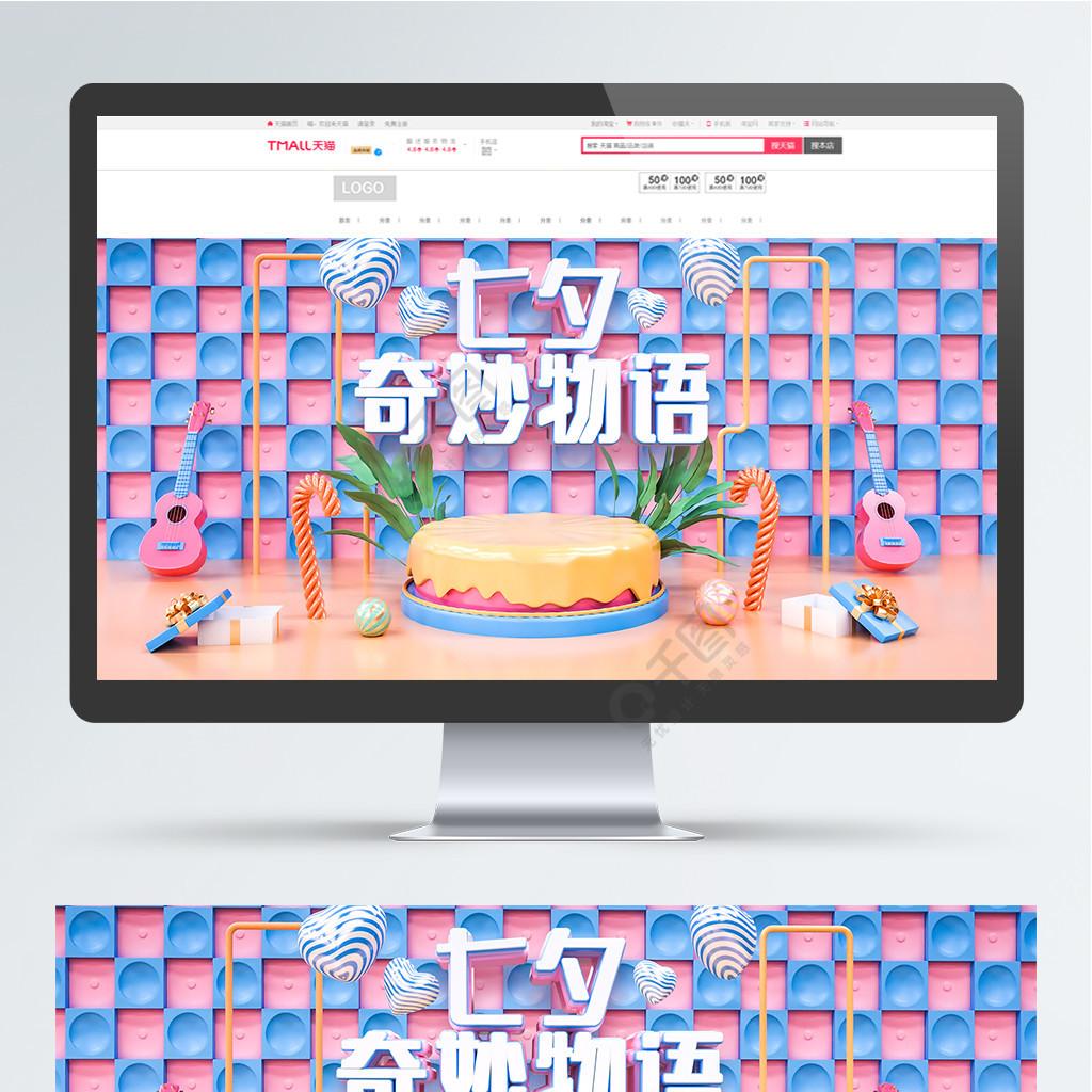 原創C4D七夕情人節大促電商banner