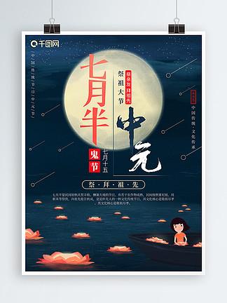 七月半中元<i>节</i>中国传统<i>节</i><i>日</i><i>海</i><i>报</i>