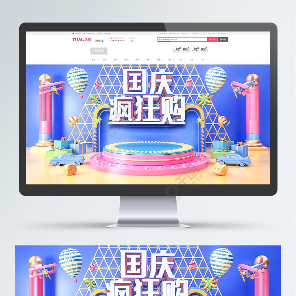 原創C4D國慶瘋狂購電商banner