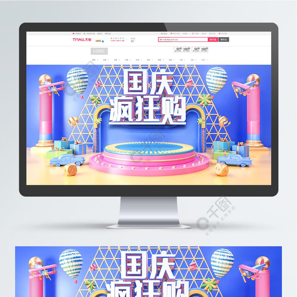 原创C4D国庆疯狂购电商banner
