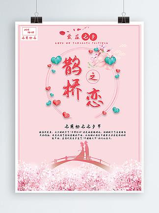 传统节气<i>七</i><i>夕</i><i>海</i><i>报</i>