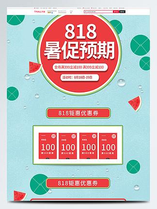 小清新手繪風西瓜818暑促預期促銷首頁
