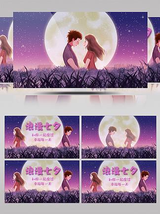 七夕节情侣表白浪漫视频背景AE片头模板
