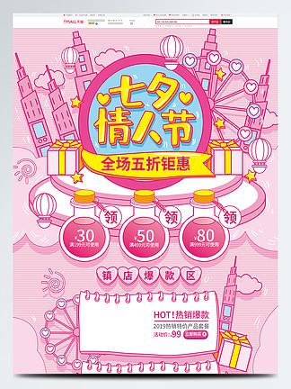 粉色手绘风七夕情人节活动首页