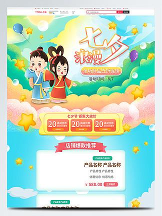 电商淘宝七夕情人节促销多彩?#20301;?#39318;页