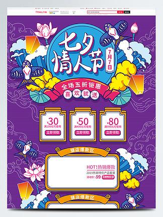 紫色中国风七夕情人节活动促销首页