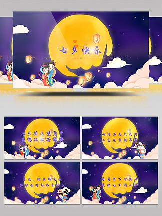唯美中国风七夕节日祝福AE模板